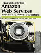 Amazon Web Services クラウドネイティブ・アプリケーション開発技法