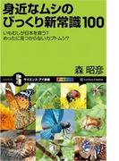 身近なムシのびっくり新常識100