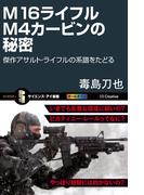 M16ライフル M4カービンの秘密