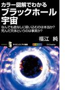 カラー図解でわかるブラックホール宇宙