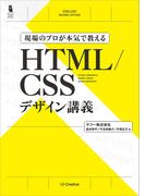 現場のプロが本気で教える HTML/CSSデザイン講義