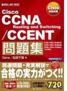 Cisco試験対策 Cisco CCNA Routing and Switching/CCENT問題集 [100-105J ICND1][200-105J ICND2][200-125J CCNA] v3.0対応