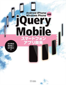 Android/iPhone/Windows Phone対応 jQuery Mobileスマートフォンアプリ開発