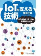 IoTを支える技術