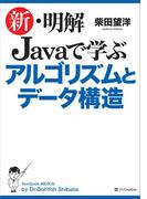 新・明解 Javaで学ぶアルゴリズムとデータ構造