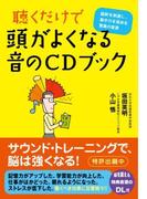 聴くだけで頭がよくなる 音のCDブック