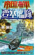 帝国海軍要塞艦隊