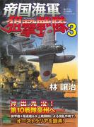 帝国海軍狙撃戦隊 太平洋戦争シミュレーション(3)