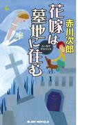 花嫁は墓地に住む