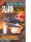 帝国海軍先鋒航空隊 太平洋戦争シミュレーション