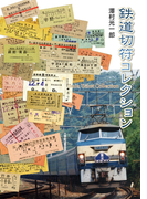 鉄道切符コレクション