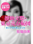 援助交際・東京売春恥図~セックスドキュメント~