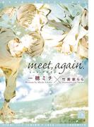 meet, again.