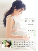 彩日記 ―Birth―