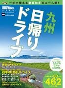 九州日帰りドライブ