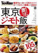 東京ジモト飯