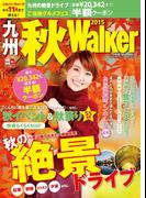 九州秋Walker2015