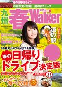 九州春Walker2016