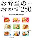 お弁当のおかず250