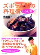 ズボラ人間の料理術 レシピ集