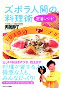 ズボラ人間の料理術 定番レシピ