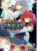 ダブルクロス The 3rd Edition リプレイ・アカデミア