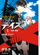 ダブルクロス The 3rd Edition リプレイ・デイズ