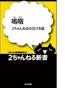 嗚咽 -2ちゃんねるの泣ける話-