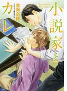 小説家とカレ【SS付き電子限定版】