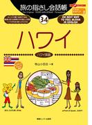 旅の指さし会話帳34 ハワイ