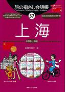 旅の指さし会話帳37  上海