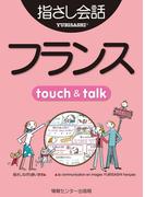 【音声付ライト版】旅の指さし会話帳17 フランス