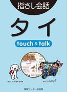 【音声付ライト版】旅の指さし会話帳1 タイ