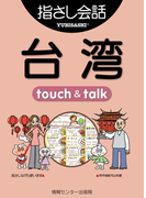 【音声付ライト版】旅の指さし会話帳8 台湾