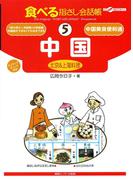 【音声付ライト版】食べる指さし会話帳5 中国(北京&上海料理)