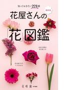 知っておきたい221種 最新版 花屋さんの「花」図鑑