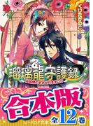 【合本版】瑠璃龍守護録 全12巻
