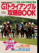 G1トライアングル攻略BOOK