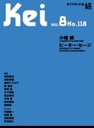 経kei 2011年8月号