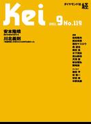経kei 2011年9月号