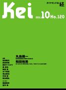 経kei 2011年10月号