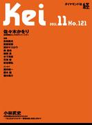 経kei 2011年11月号