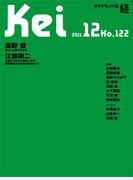 経kei 2011年12月号