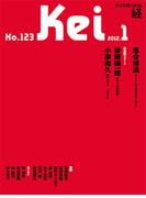 経kei 2012年1月号