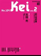 経kei 2012年2月号