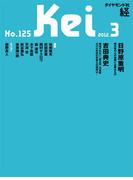 経kei 2012年3月号