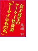 女子高生のケータイ怪奇譚 「ケータイともだち」