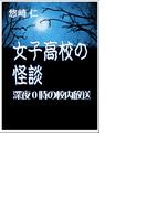 女子高校の怪談~深夜0時の校内放送~