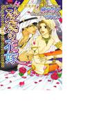 砂漠の花嫁