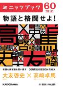 電通デザイントーク
